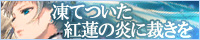 2nd Single「凍てついた紅蓮の炎に裁きを」