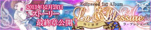 La Blessure 〜捧ぐ華脣〜