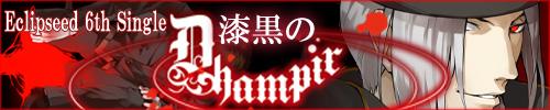 C87 [Eclipseed] 漆黒のDhampir(ダンピール)